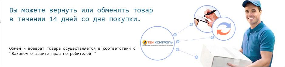 Обмен возврат товара - компания Тех Контроль - изображение 1